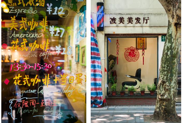 calligraphy in the French Concession